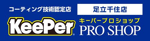 コーティング技術認定店 KeePer PROSHOP ロゴ